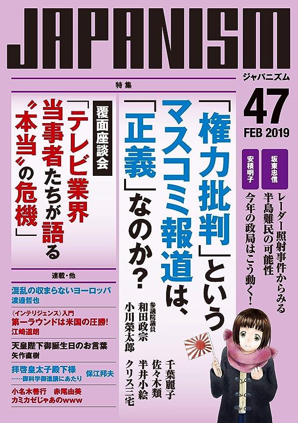 ペフ一杯行うジャパニズム 47 (青林堂ビジュアル)
