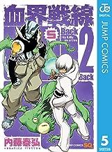 血界戦線 Back 2 Back 5 (ジャンプコミックスDIGITAL)