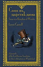 Соня въ царствѣ дива - Sonia v tsarstvie diva: Sonja in a Kingdom of Wonder: A facsimile of the first Russian translation of Alice's Adventures in Wonderland (Russian Edition)