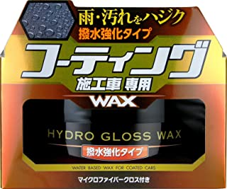 ソフト99 ワックス コーティング施工車専用ワックス撥水強化タイプ00532