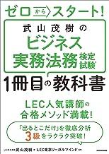 表紙: ゼロからスタート! 武山茂樹のビジネス実務法務検定試験1冊目の教科書 | 武山 茂樹