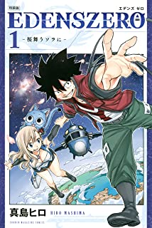EDENS ZERO 特装版(1) (週刊少年マガジンコミックス)
