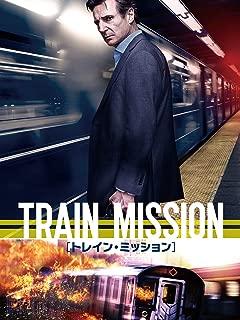 トレイン・ミッション(字幕版)