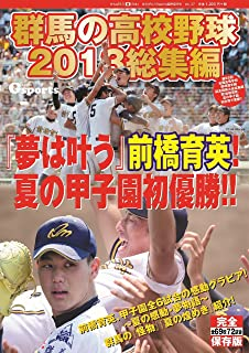 ありがと!Gスポーツ臨時増刊号 群馬の高校野球2013総集編