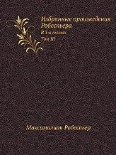 Избранные произведения Робеспьера: В 3-х томах. Т.III