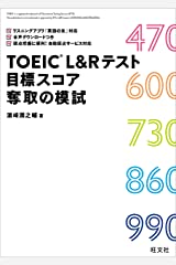 TOEIC L&Rテスト 目標スコア奪取の模試(音声DL付) Kindle版