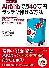 表紙: [ネット民泊]Airbnbで月40万円ラクラク儲ける方法 | 大津山 訓男