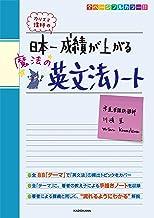 表紙: カリスマ講師の 日本一成績が上がる魔法の英文法ノート | 川嶋 亘