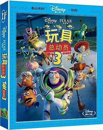 玩具总动员3(蓝光碟+DVD)