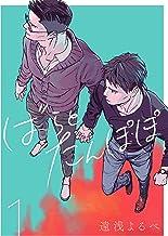 表紙: ばらとたんぽぽ【電子限定おまけ付】 第1話;トモちゃんは勃起不全 (ビズビズコミックス) | 遠浅よるべ