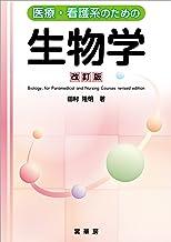 表紙: 医療・看護系のための生物学(改訂版) | 田村 隆明