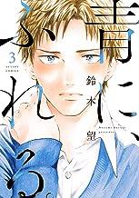 青に、ふれる。(3) (アクションコミックス(月刊アクション))