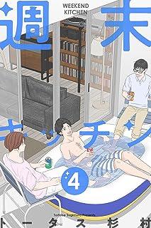 週末キッチン 4巻 (LINEコミックス)