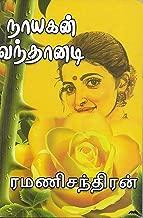 நாயகன் வந்தானடி (Tamil Edition)