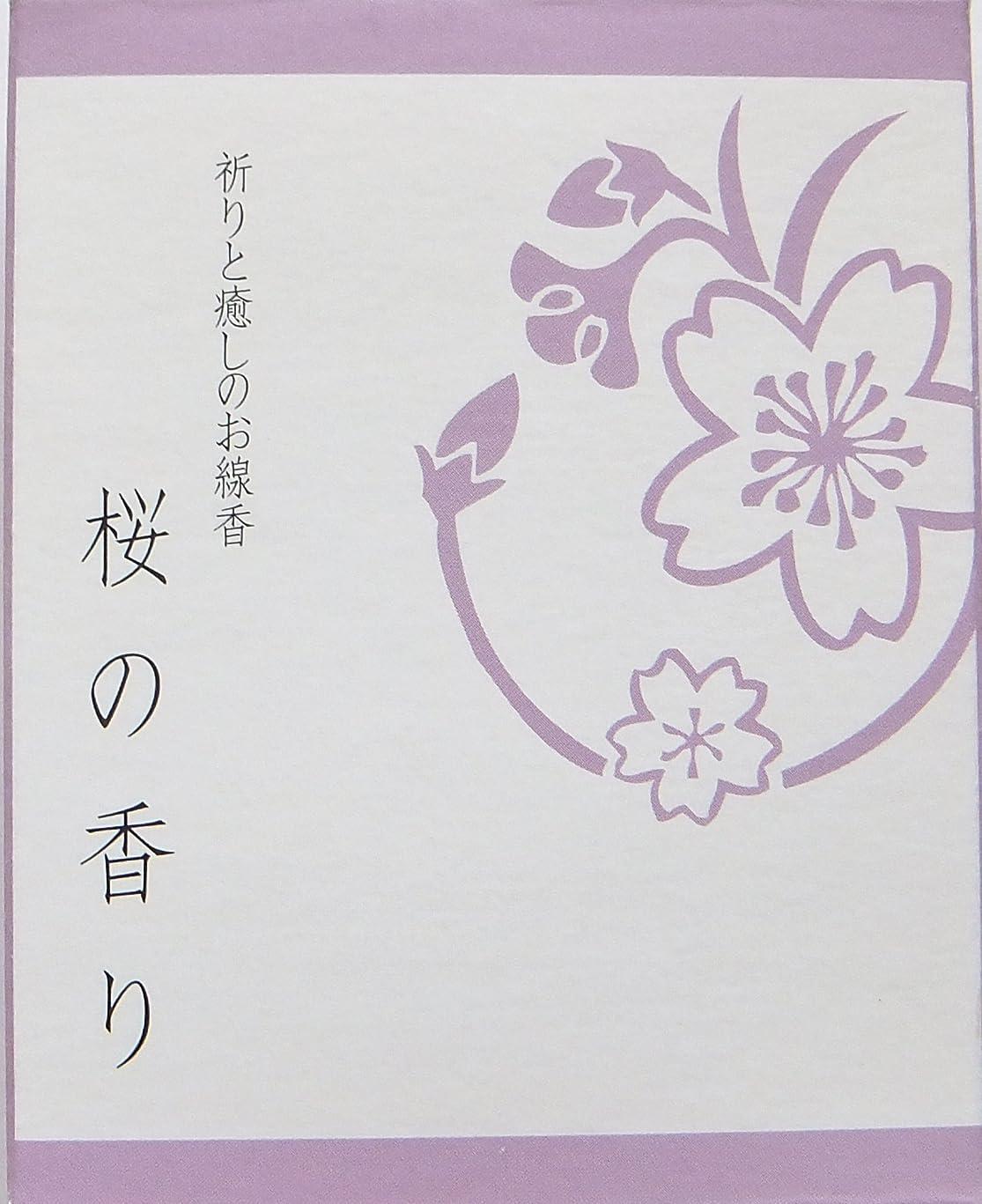 翻訳絶えず敬意祈りと癒しのお線香ミニ 桜