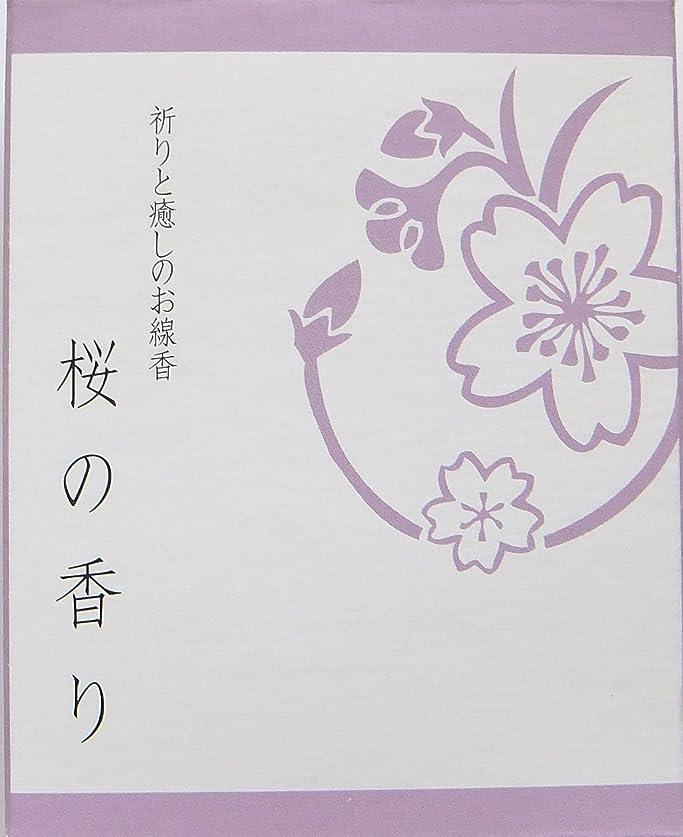 餌正統派かけがえのない祈りと癒しのお線香ミニ 桜