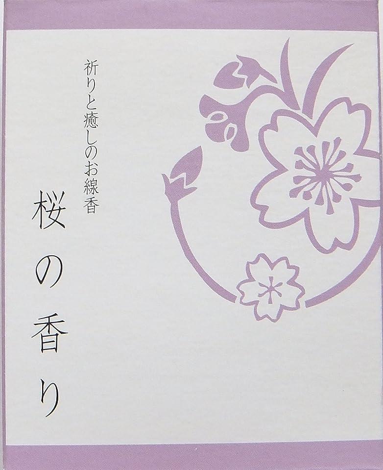 飽和する褐色両方祈りと癒しのお線香ミニ 桜