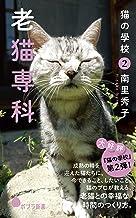 表紙: 猫の學校2 老猫専科 (ポプラ新書)   南里秀子