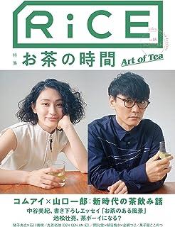 RiCE(ライス) No.15(2020-8-26)