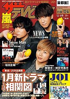 ザテレビジョン 首都圏関東版 2020年12/4号