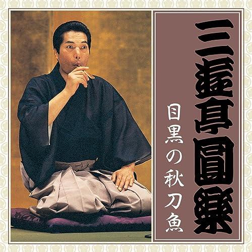 目黒の秋刀魚 (三遊亭圓楽独演会全集より)