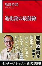 表紙: 進化論の最前線(インターナショナル新書) (集英社インターナショナル) | 池田清彦
