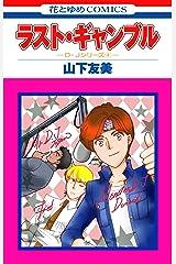 ラスト・ギャンブル モンスターD・J (花とゆめコミックス) Kindle版