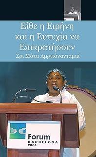 Είθε η Ειρήνη και η Ευτυχία να Επικρατήσουν (Greek Edition) (English Edition)
