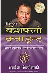 Cashflow Quadrant (Marathi) Kindle Edition