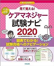 表紙: 見て覚える!ケアマネジャー試験ナビ2020   いとう総研資格取得支援センター