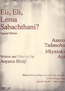 エリ・エリ・レマ・サバクタニ 豪華版 2枚組 [DVD]
