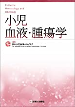 小児血液・腫瘍学