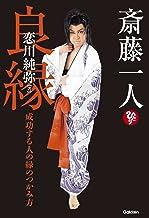 表紙: 斎藤一人 良縁 成功する人の縁のつかみ方   恋川 純弥