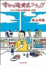 表紙: 幸せの萌黄色フラッグ ホペイロ坂上の事件簿 J2編 | 井上 尚登
