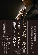 表紙: トップセールスには、なぜ「いいお客さま」が集まってくるのか? | 横田雅俊
