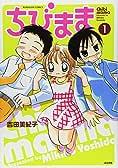 ちびまま (1) (ぶんか社コミックス)