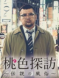 桃色探訪〜伝説の風俗〜