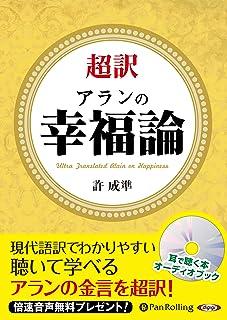 超訳 アランの幸福論 (<CD>)