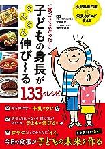 表紙: 食べててよかった! 子どもの身長がぐんぐん伸び~る133のレシピ | 中野 康伸