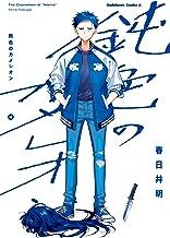 表紙: 鈍色のカメレオン (4) (角川コミックス・エース) | 春日井 明