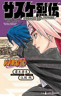 NARUTO―ナルト― サスケ烈伝 うちはの末裔と天球の星屑 (ジャンプジェイブックスDIGITAL)