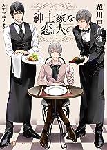 表紙: 紳士家な恋人【特別版】 (シャレード文庫) | 花川戸 菖蒲