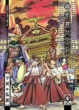 表紙: 朝霧の巫女(6) (ヤングキングコミックス) | 宇河弘樹