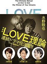 表紙: LOVE理論 | 水野敬也