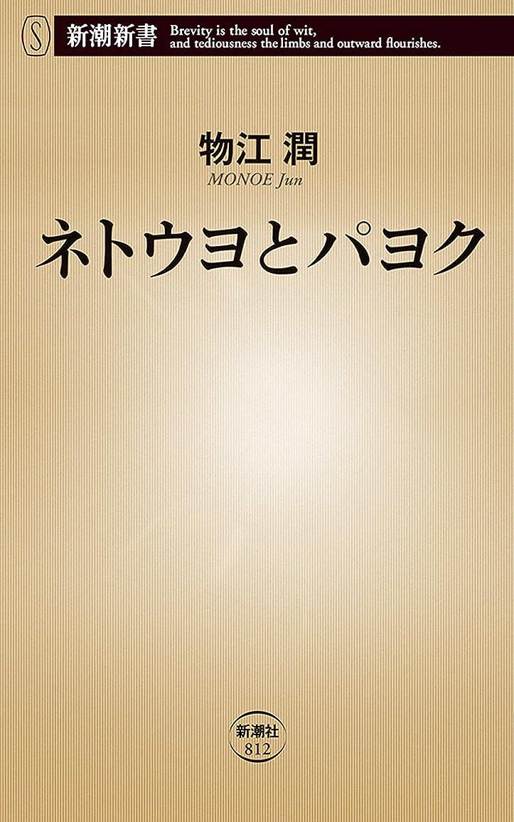 氷複製チョークネトウヨとパヨク(新潮新書)