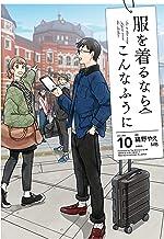 表紙: 服を着るならこんなふうに(10) (カドカワデジタルコミックス) | MB