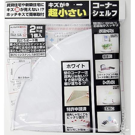 ウエルスジャパン 傷が超小さい コーナーシェルフ ホワイト 約22×22×2.6cm ホッチキスで簡単取り付け