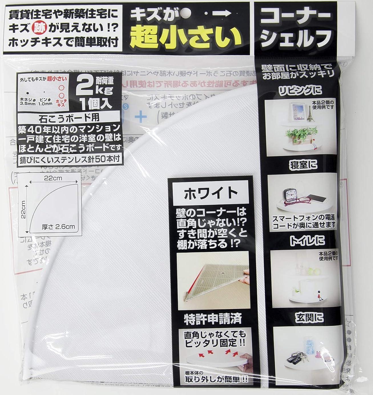 資格情報赤出費ウエルスジャパン 傷が超小さい コーナーシェルフ ホワイト 約22×22×2.6cm ホッチキスで簡単取り付け