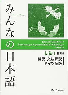 Minna no Nihongo: Shokyu I 2. Auflage : Japanisch Grundstufe