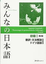 みんなの日本語初級I 第2版 翻訳・文法解説ドイツ語版